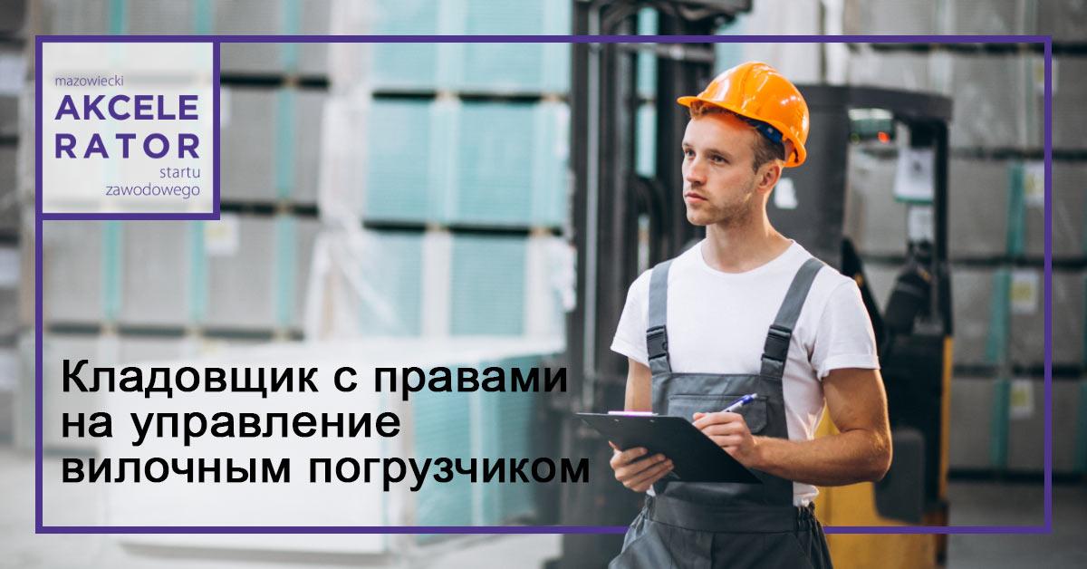 Akcelerator Starty Zawodowego kurs Magazynier wersja rosyjska